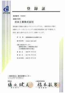 OHSAS18001-1