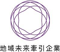 地域未来牽引logo