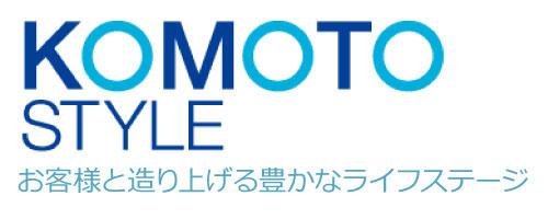 KOMOTO STYLE お客様と造り上げる豊かなライフステージ